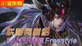 小漠傻缺碉堡93期:Faker表演Freestyle