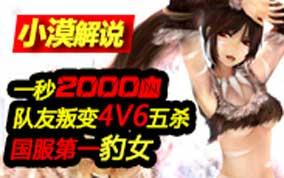 国服第一豹女:一秒2000血队友叛变4V6五杀.