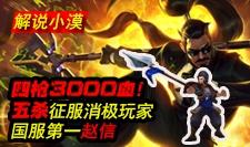 国服第一赵信:四枪3000血!五杀征服消极玩家