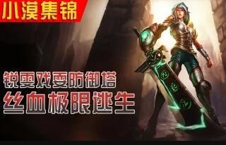 小漠集锦155期:锐雯戏耍防御塔丝血极限逃生