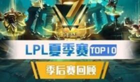 LPL夏季赛TOP10:季后赛全程回顾