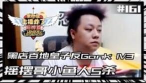 主播炸了超神篇:黑店百地皇子反Gank1V3