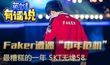 """英雄有话说:SKT无缘S8 Faker遭遇""""中年危机"""""""