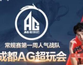 三亚王朝几度沉浮AG超玩会崩塌或是重生归来依旧是王者