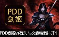 PDD直播剑姬vs石头 与文森特五排开车之旅