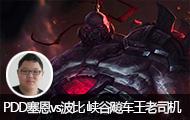 PDD直播塞恩vs波比 峡谷飚车王老司机