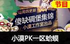 小漠傻缺碉堡集锦64期:大师漠跟一区蛤蟆决斗