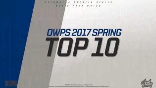 OWPS春季赛常规赛top10精彩镜头 第二周