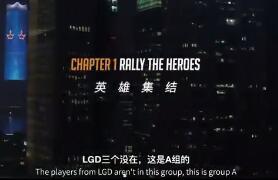 《守望先锋世界杯官方纪录片第一章:英雄集结》