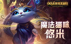"""新英雄魔法猫咪""""悠米""""即将登陆召唤师峡谷"""