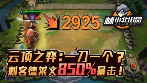 刺客德莱文850%暴击?一刀一个10秒清场?