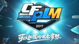 穿越火线: 【2017CFPLM】4.8 SC.触手 VS 汉宫-触手TV