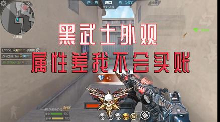穿越火线: CF手游最新英雄级武器QBZ03-湮灭试玩,这个湮读yan